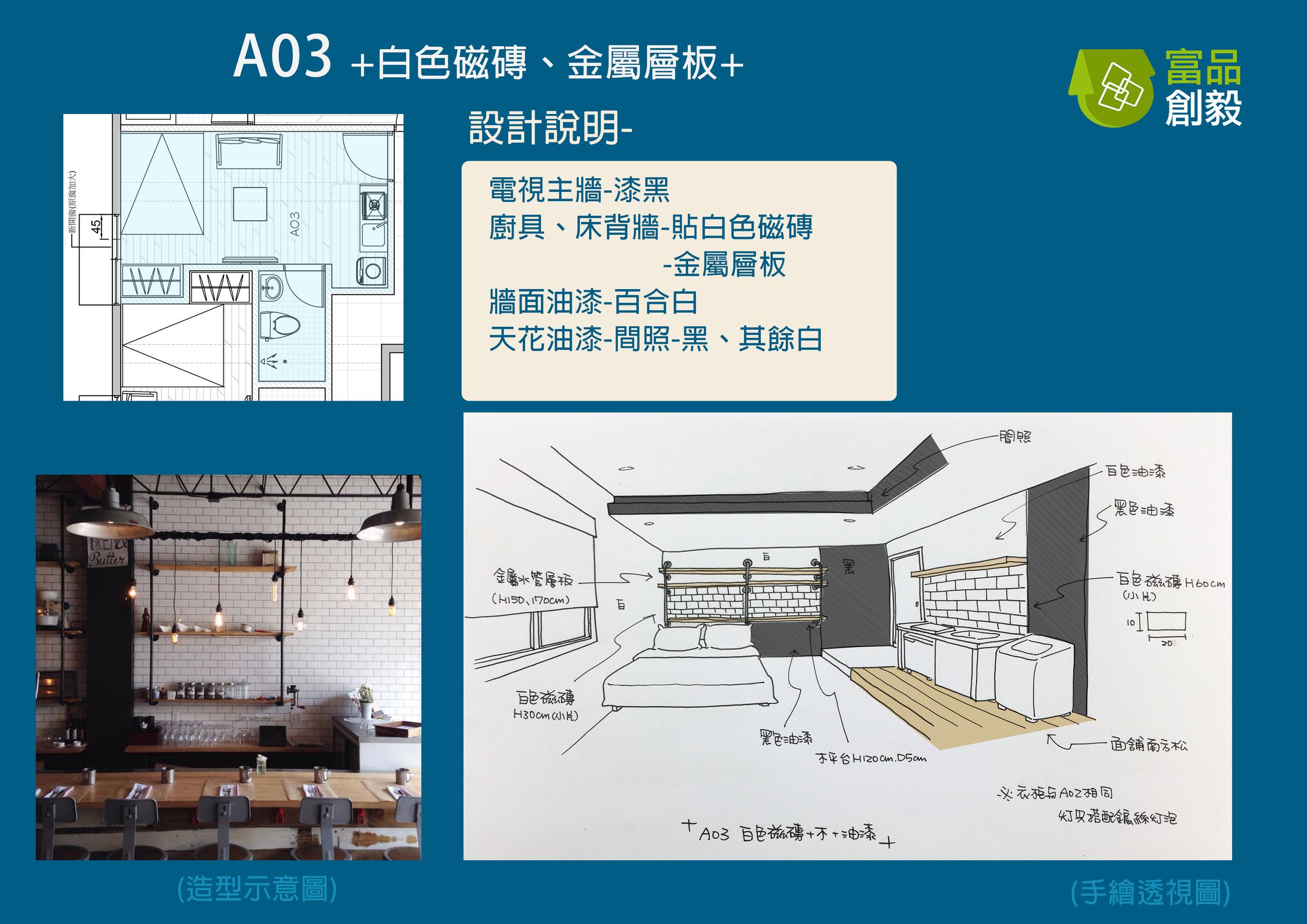 長江路風格-A03.jpg