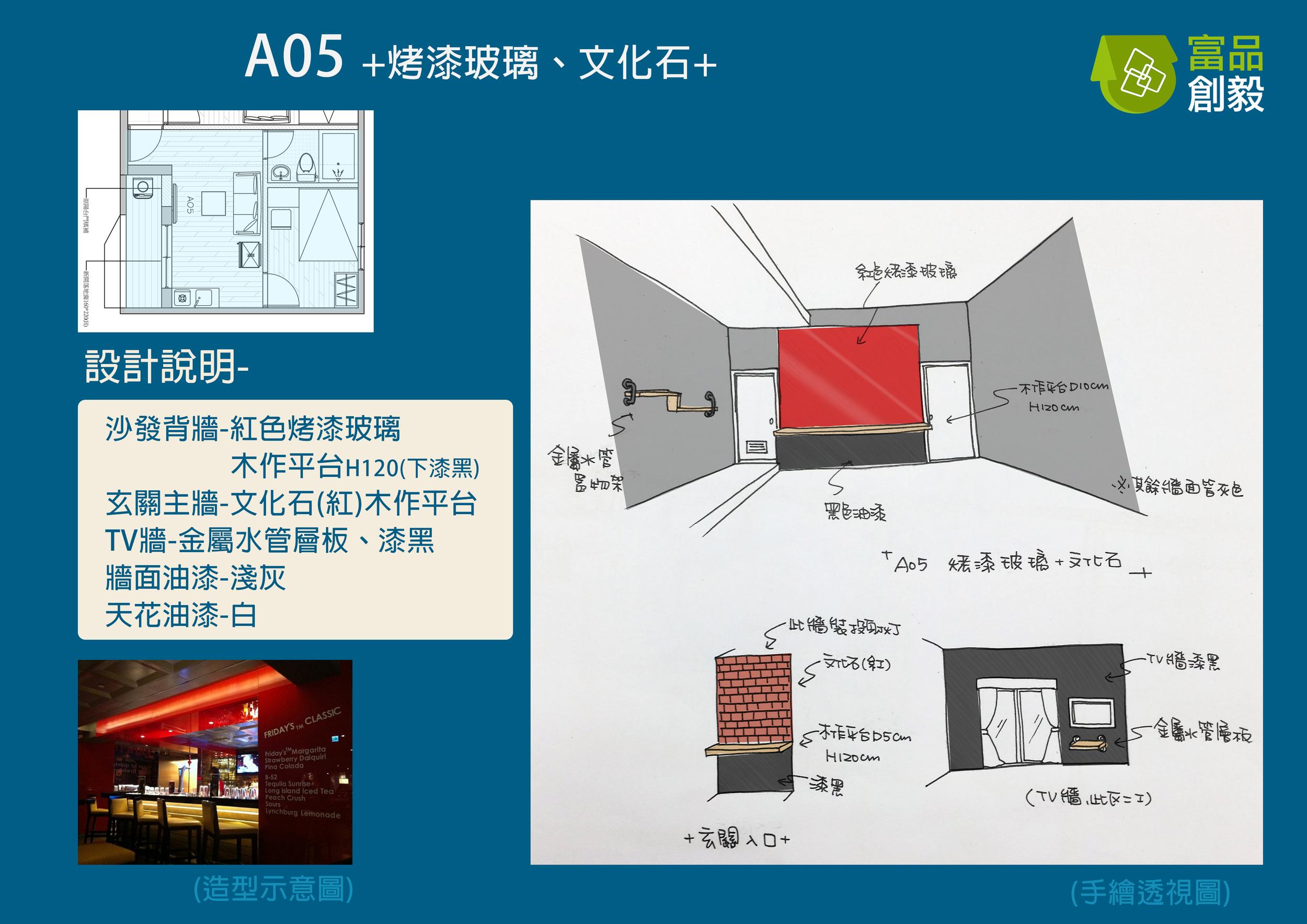 長江路風格-A05.jpg