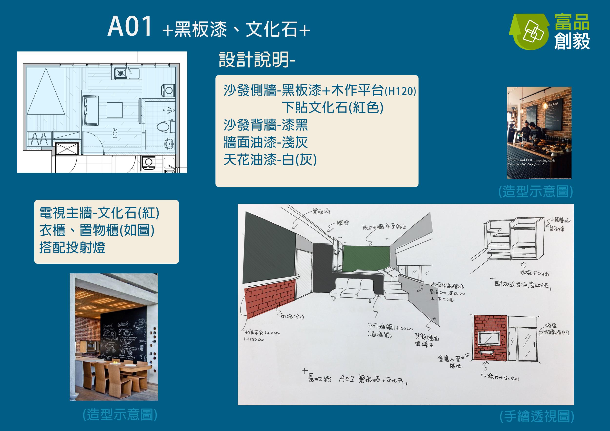 長江路風格-A01.jpg