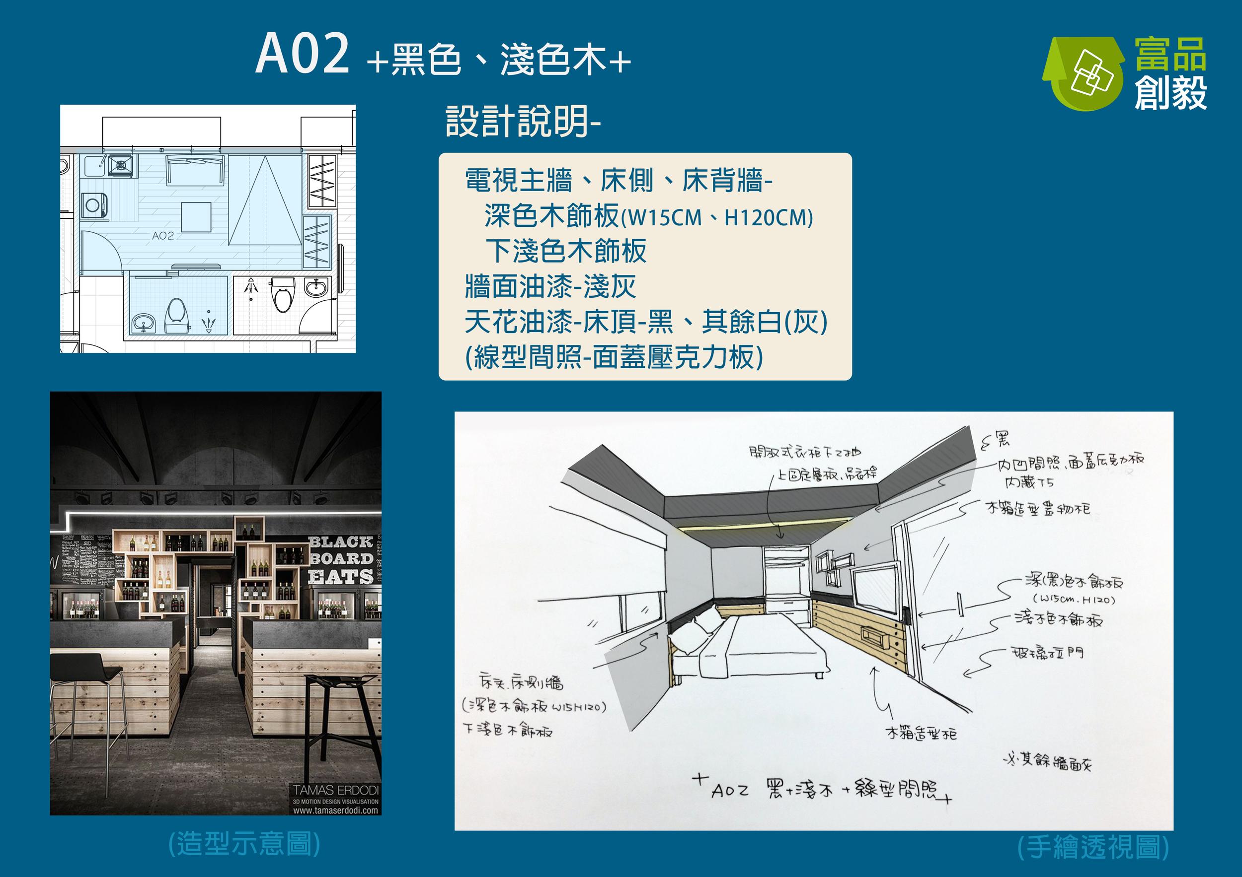 長江路風格-A02.jpg