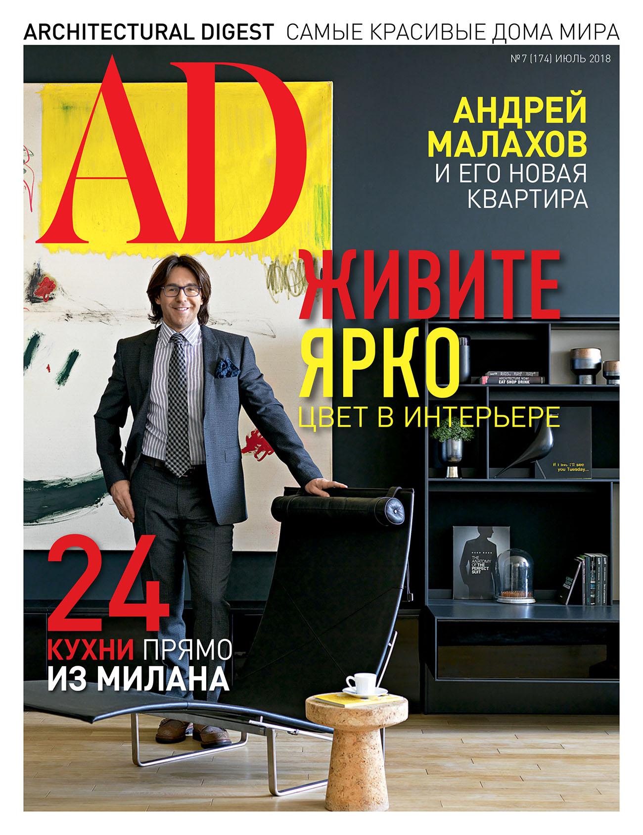 AD_07_18_small.jpg