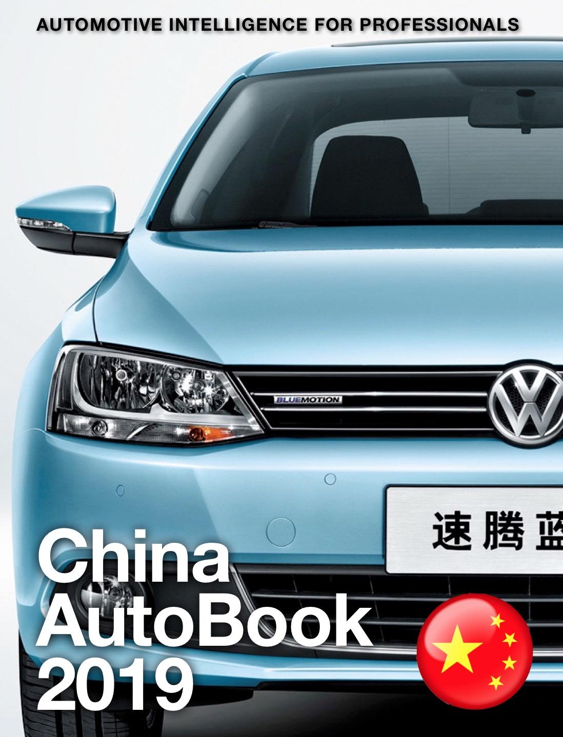 China AutoBook 2019 Cover.jpg