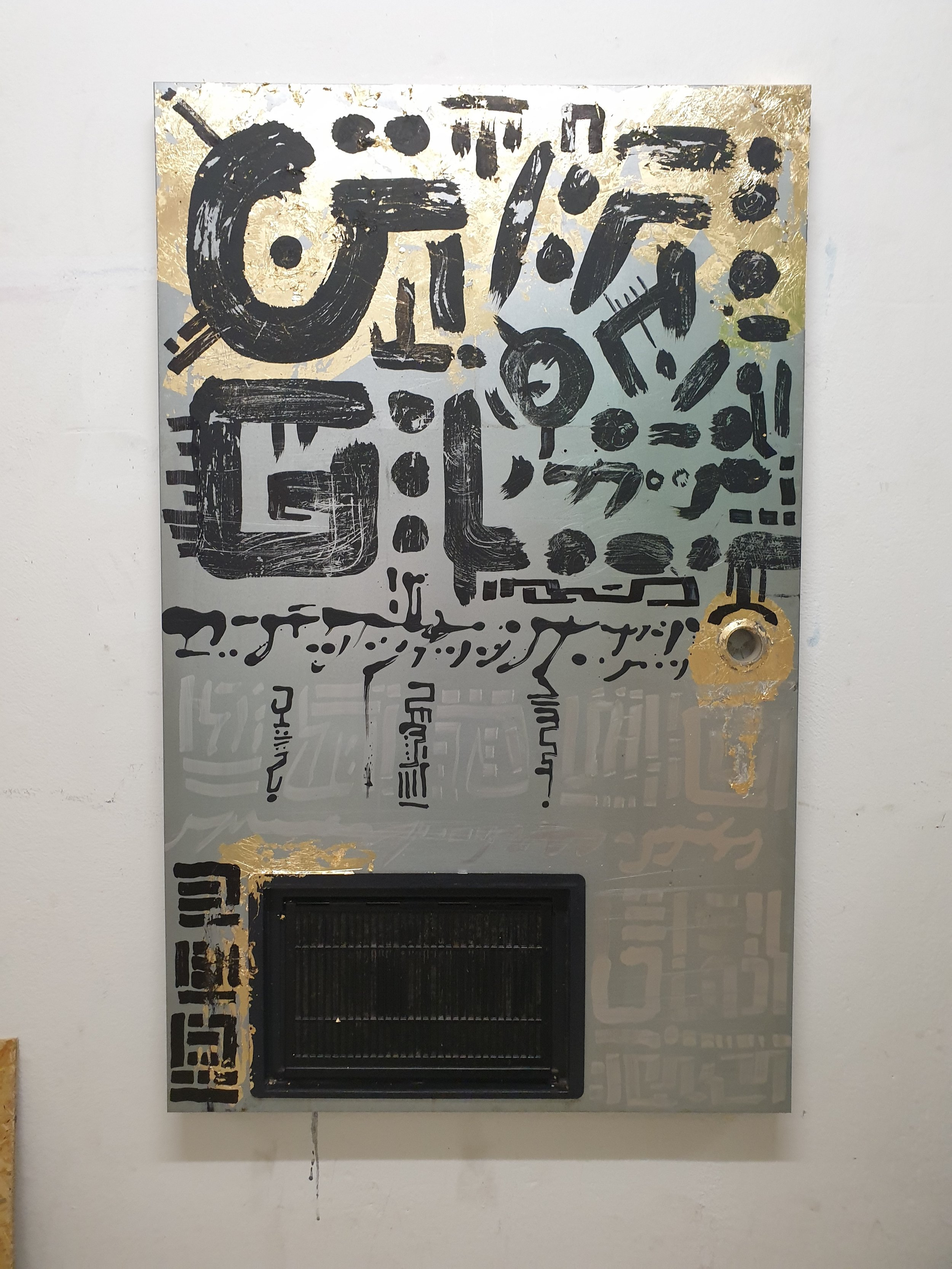 The gate 74 x 119 cm mixed media