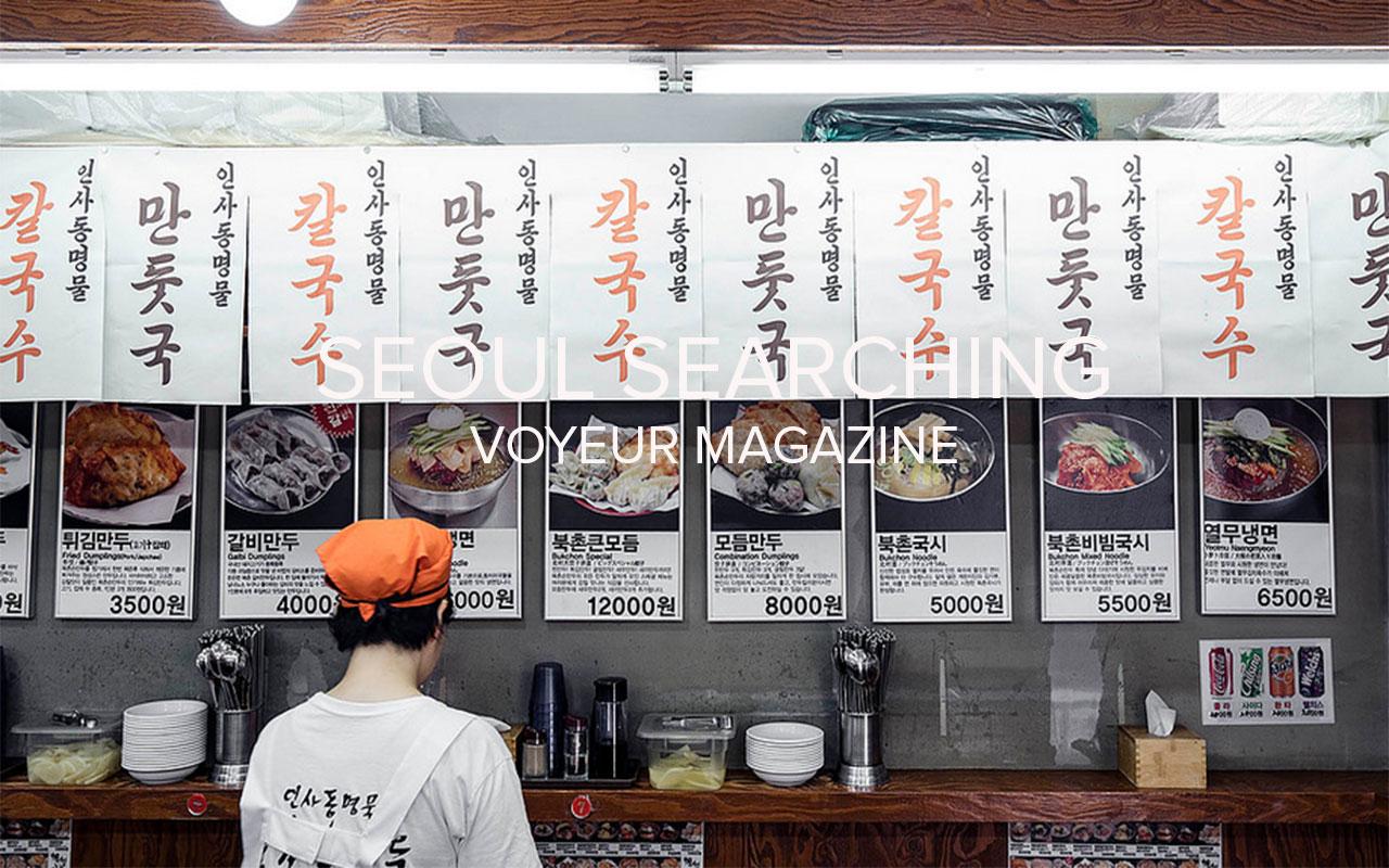 Seoul-Searching-Banner.jpg