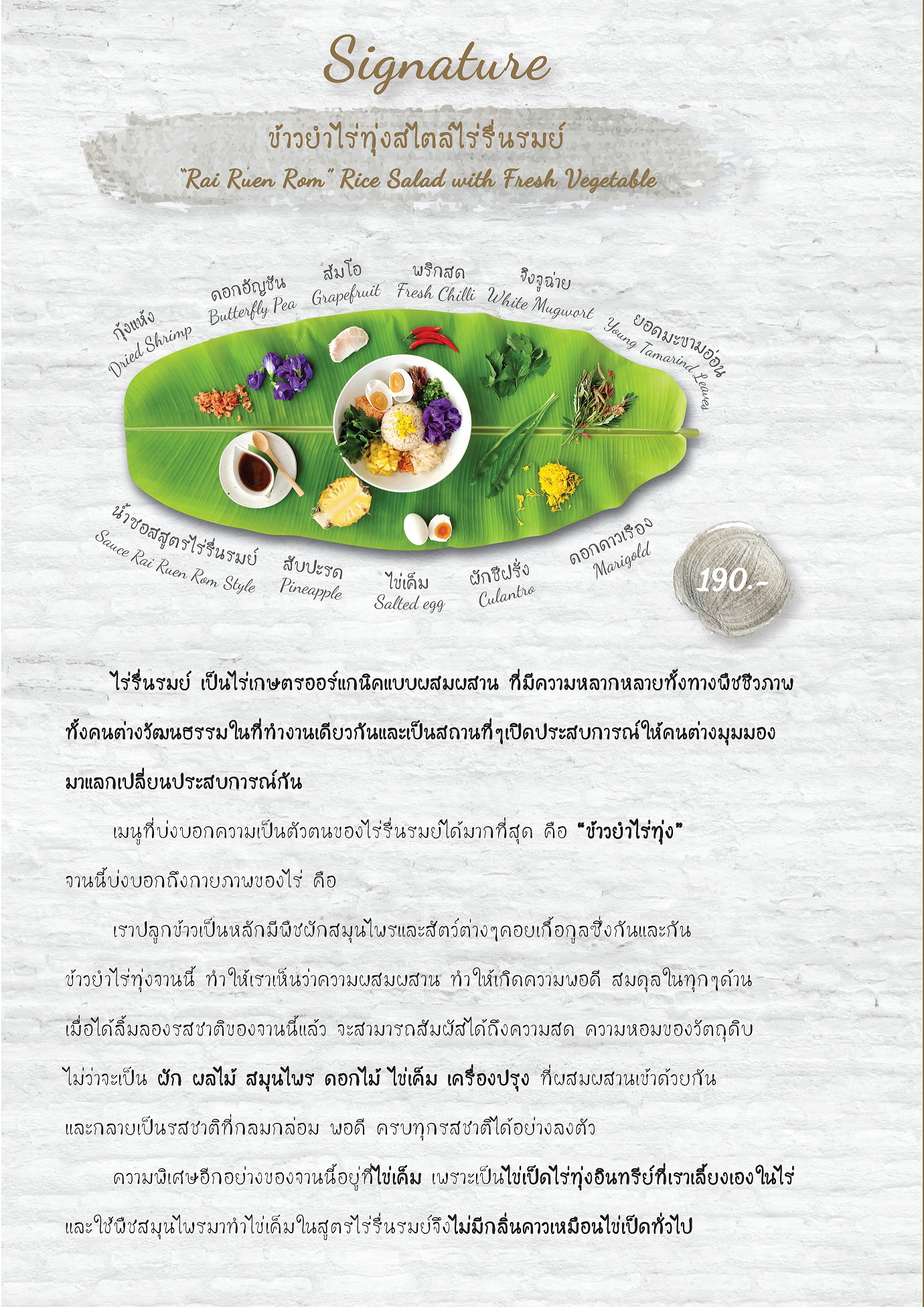 _กับข้าวบ้าน.Final.Menu.List&Signature.30.11.59_17 page_Page_02.png