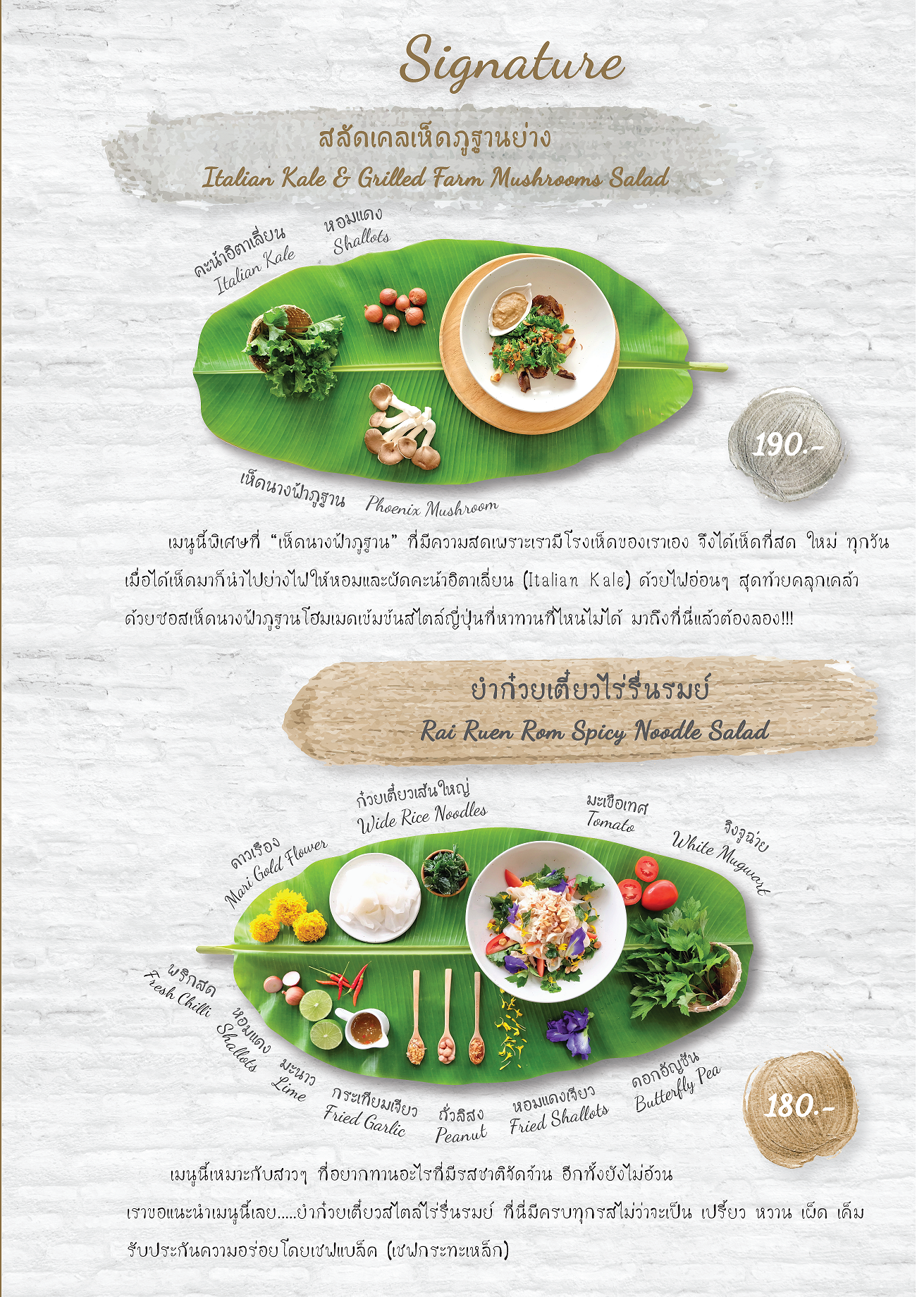 _กับข้าวบ้าน.Final.Menu.List&Signature.30.11.59_17 page_Page_03.png