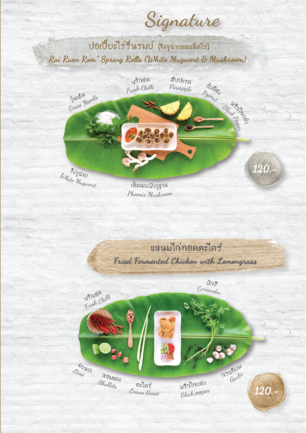 _กับข้าวบ้าน.Final.Menu.List&Signature.30.11.59_17 page_Page_05.png