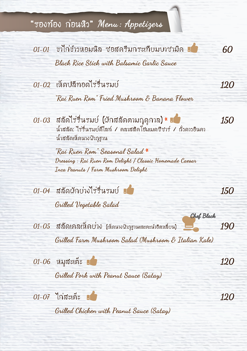 _กับข้าวบ้าน.Final.Menu.List&Signature.30.11.59_17 page_Page_11.png