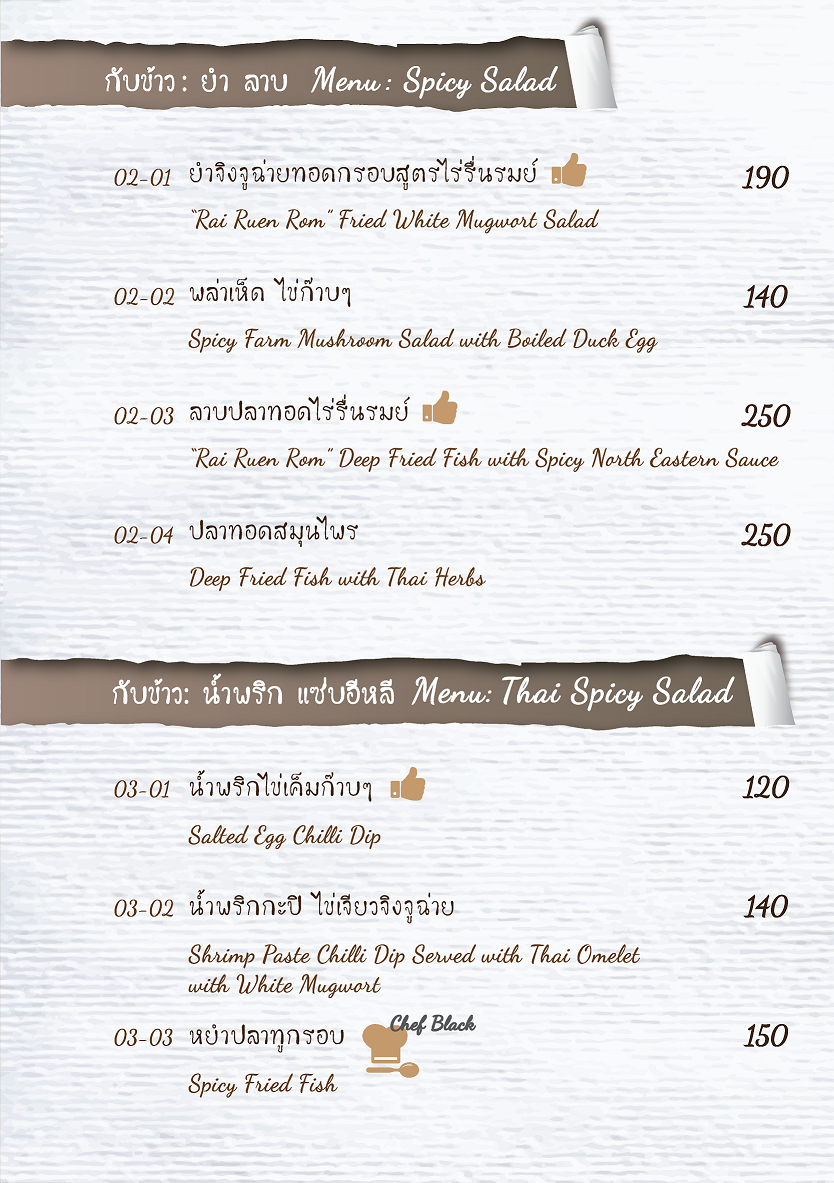 _กับข้าวบ้าน.Final.Menu.List&Signature.30.11.59_17 page_Page_13.png