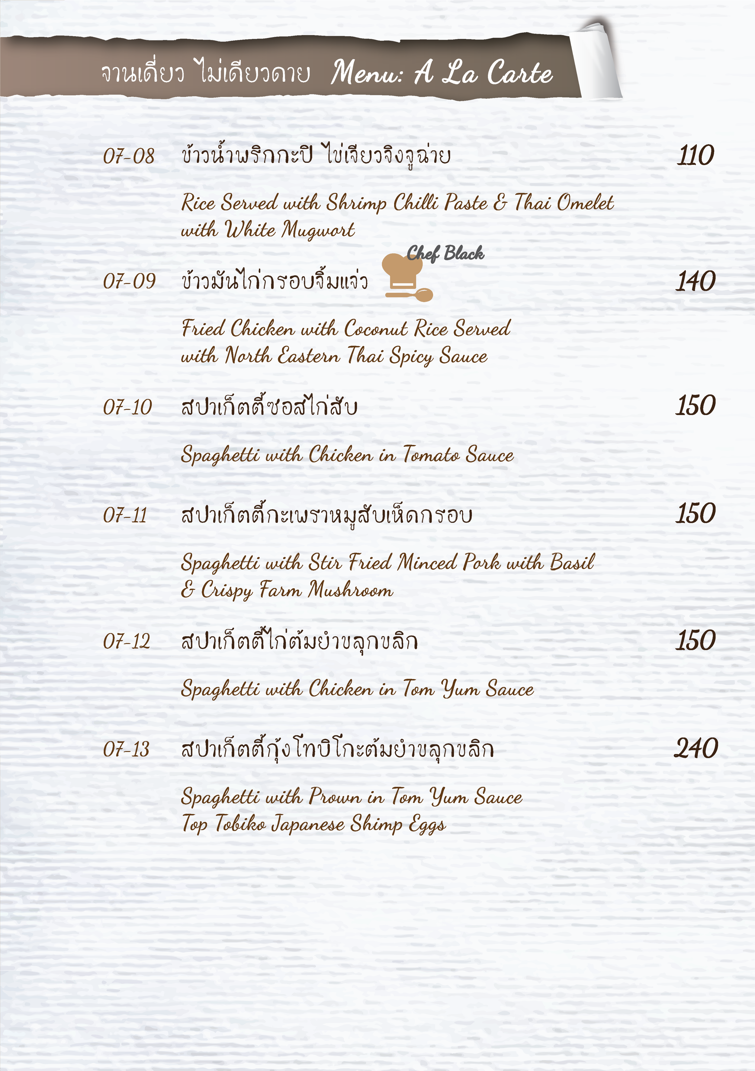 _กับข้าวบ้าน.Final.Menu.List&Signature.30.11.59_17 page_Page_17.png