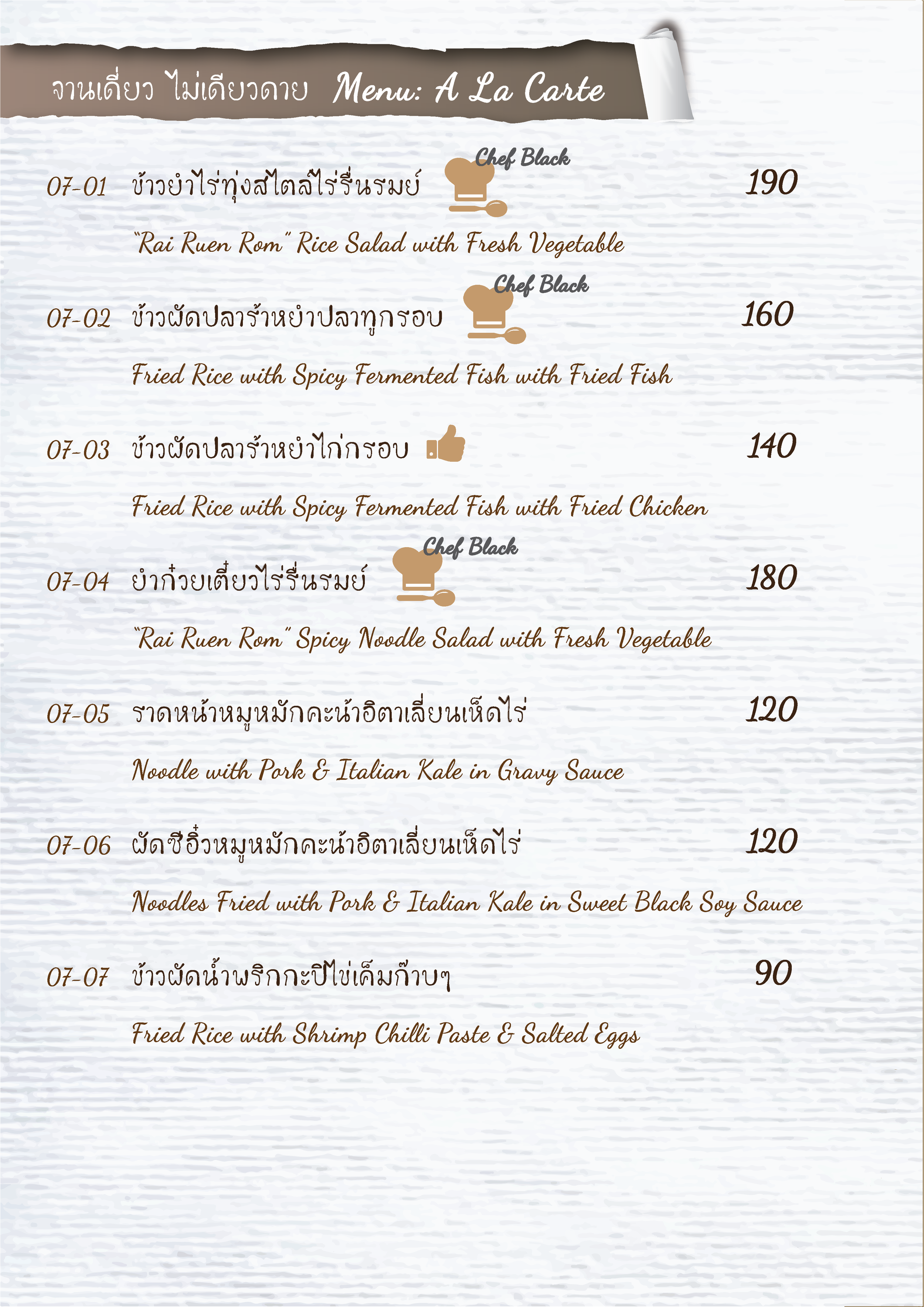 _กับข้าวบ้าน.Final.Menu.List&Signature.30.11.59_17 page_Page_16.png
