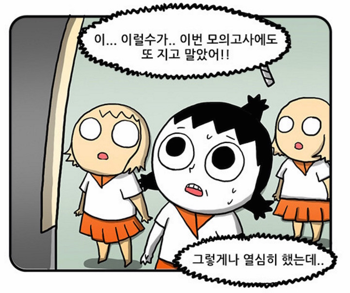 Panel from Korean webcomic on suicide prevention