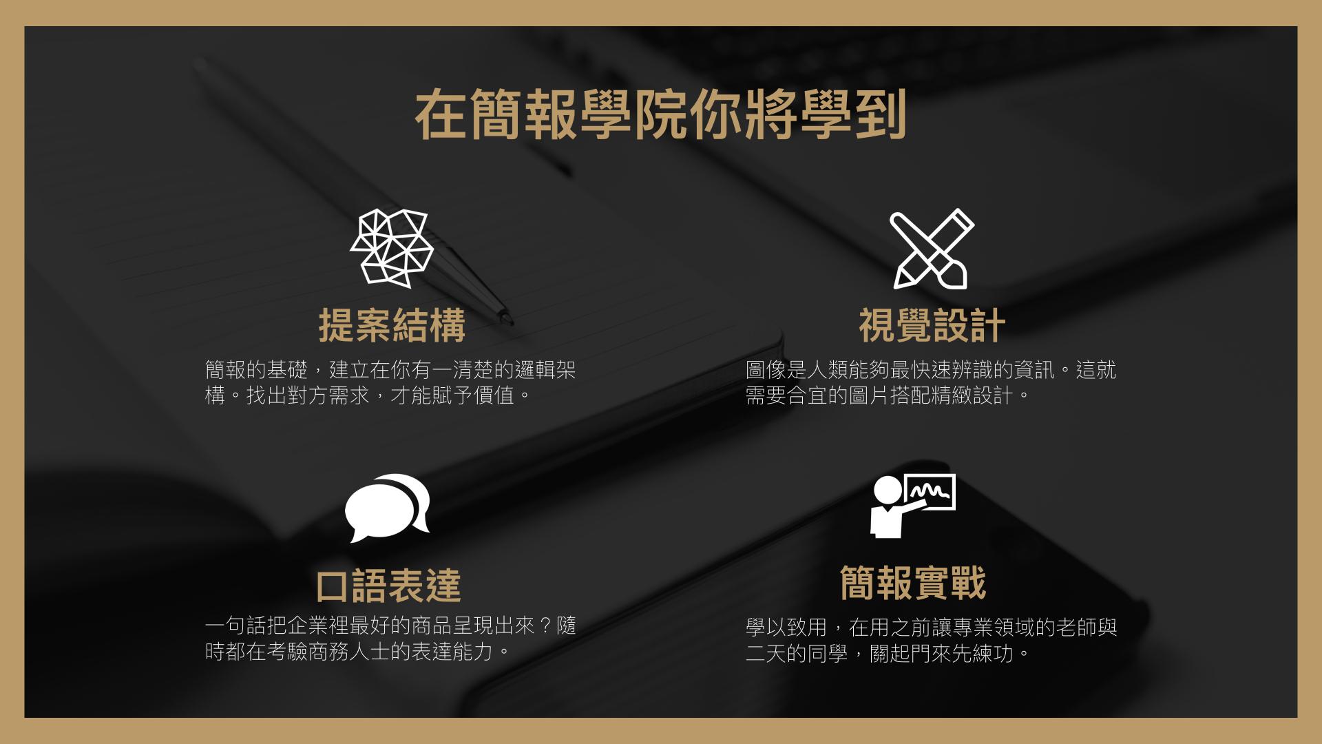 BFAcademy #5 林大班 周震宇.009.jpeg