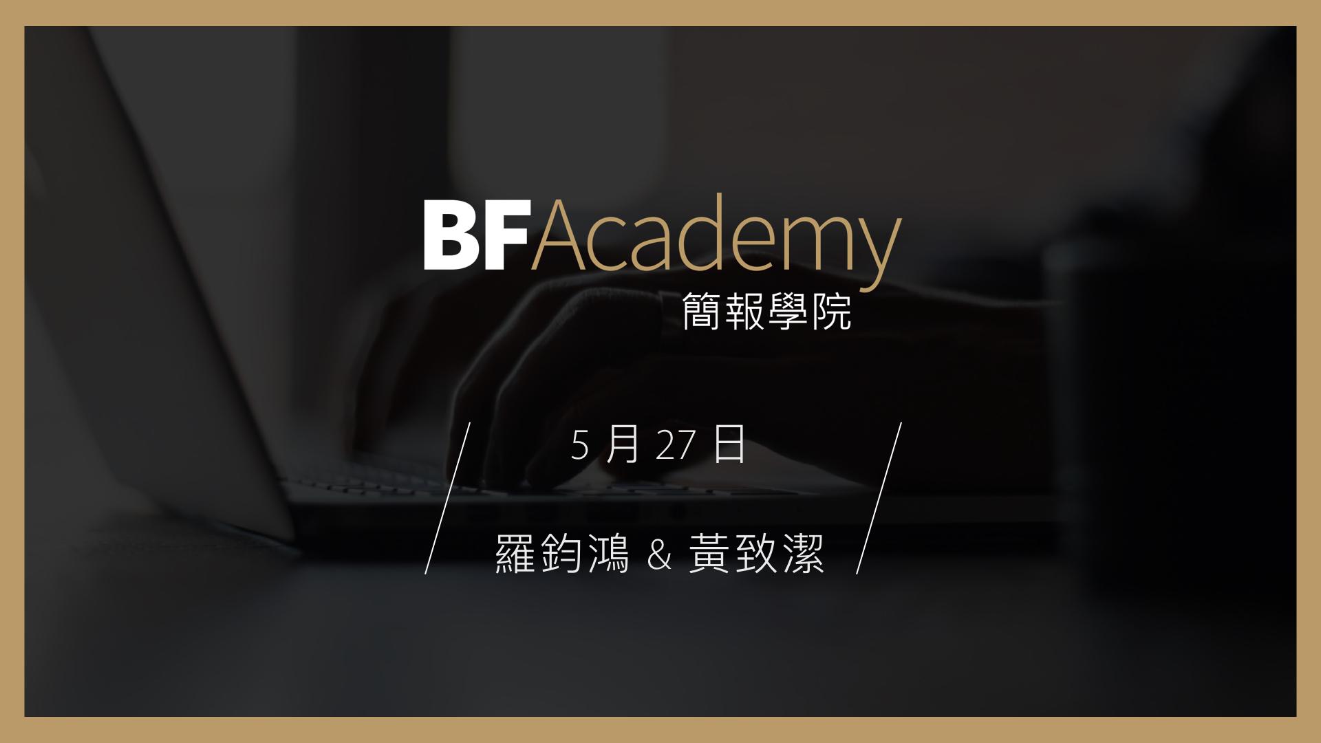 BFAcademy #6 羅鈞鴻 .012.jpeg