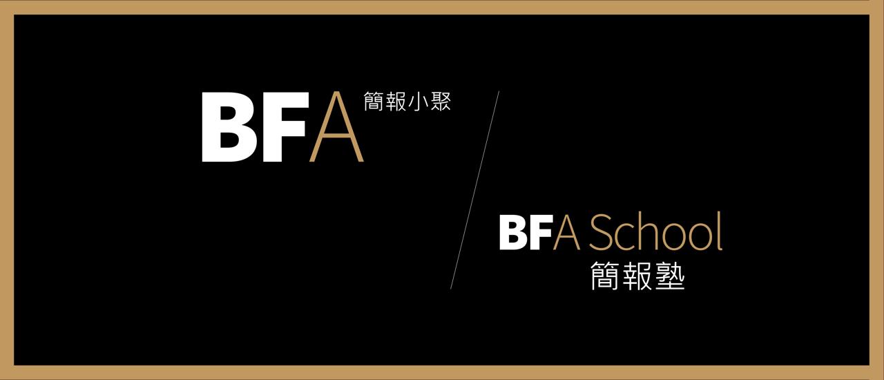 BFA簡報小聚x簡報塾_banner.001.jpeg