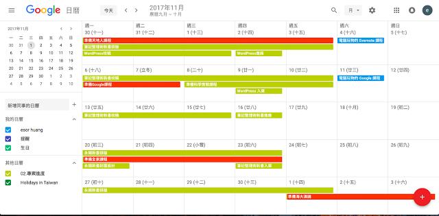 Google 日曆網頁版大更新-01.png