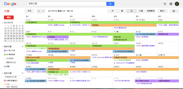 Google 日曆網頁版大更新-01-1.png