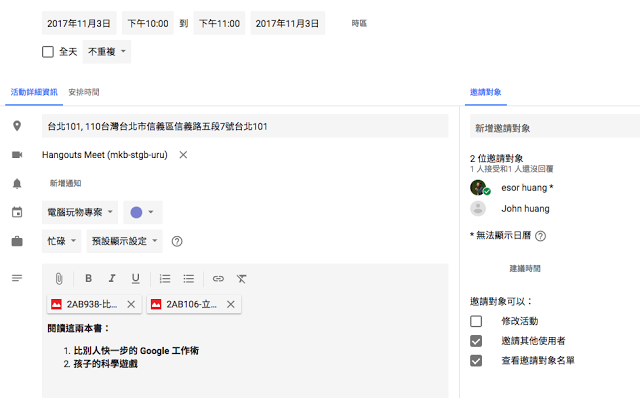 Google 日曆網頁版大更新-03.png