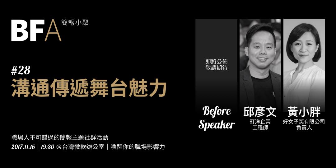 簡報小聚 #28 11/16