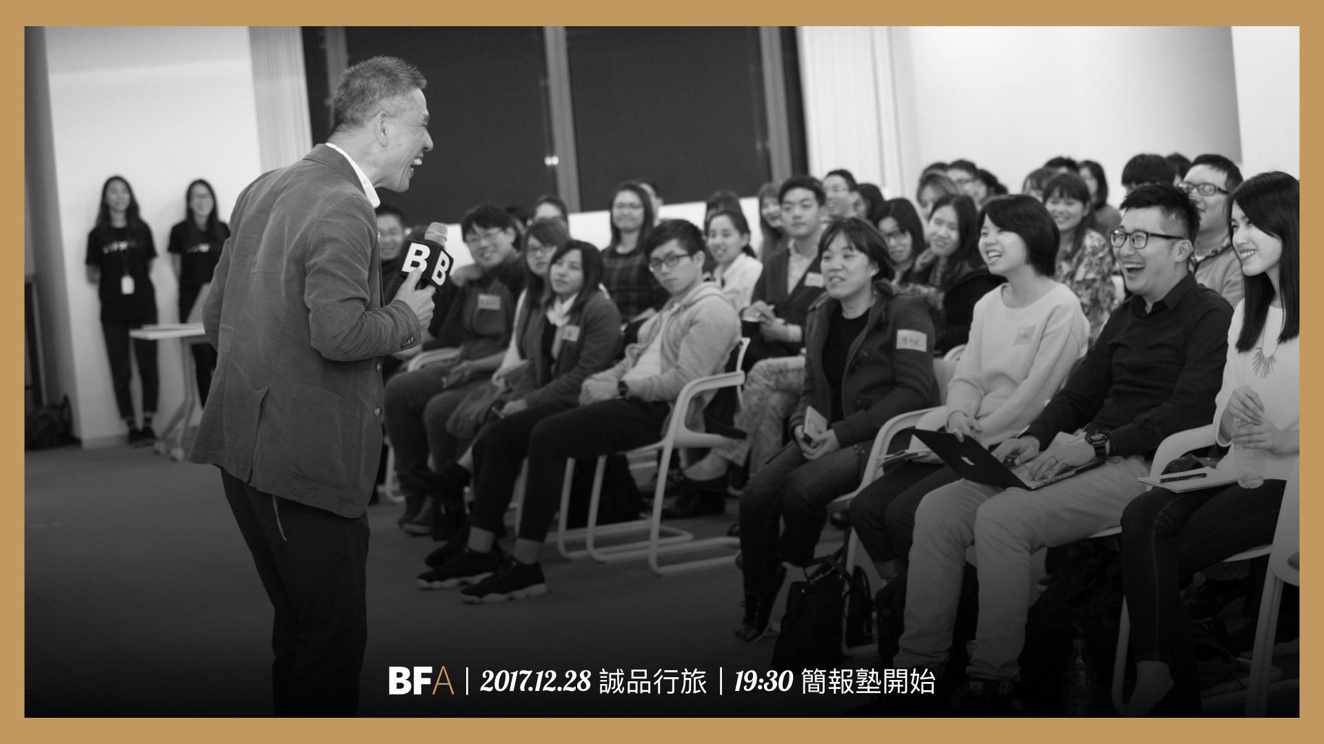 BFA 簡報小聚活動報名內容 簡報塾 蘇國垚.jpeg