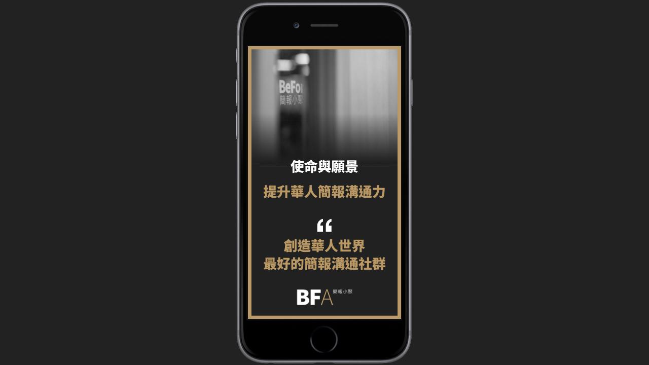 2018 簡報狂熱者應知的十大趨勢_文章圖片.007.jpeg