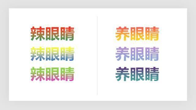 字體篇 l 辣眼睛的漸變色彩.jpg