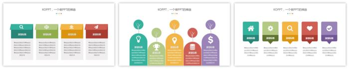 素材來源於KOPPT