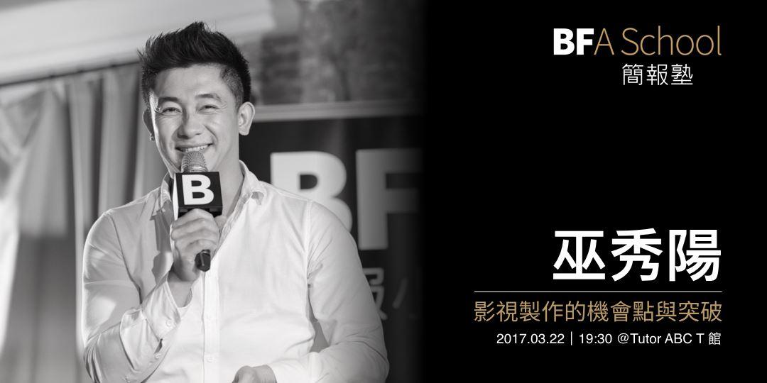 簡報塾 #6 巫秀楊 l 空姐忙什麼製作人.jpg