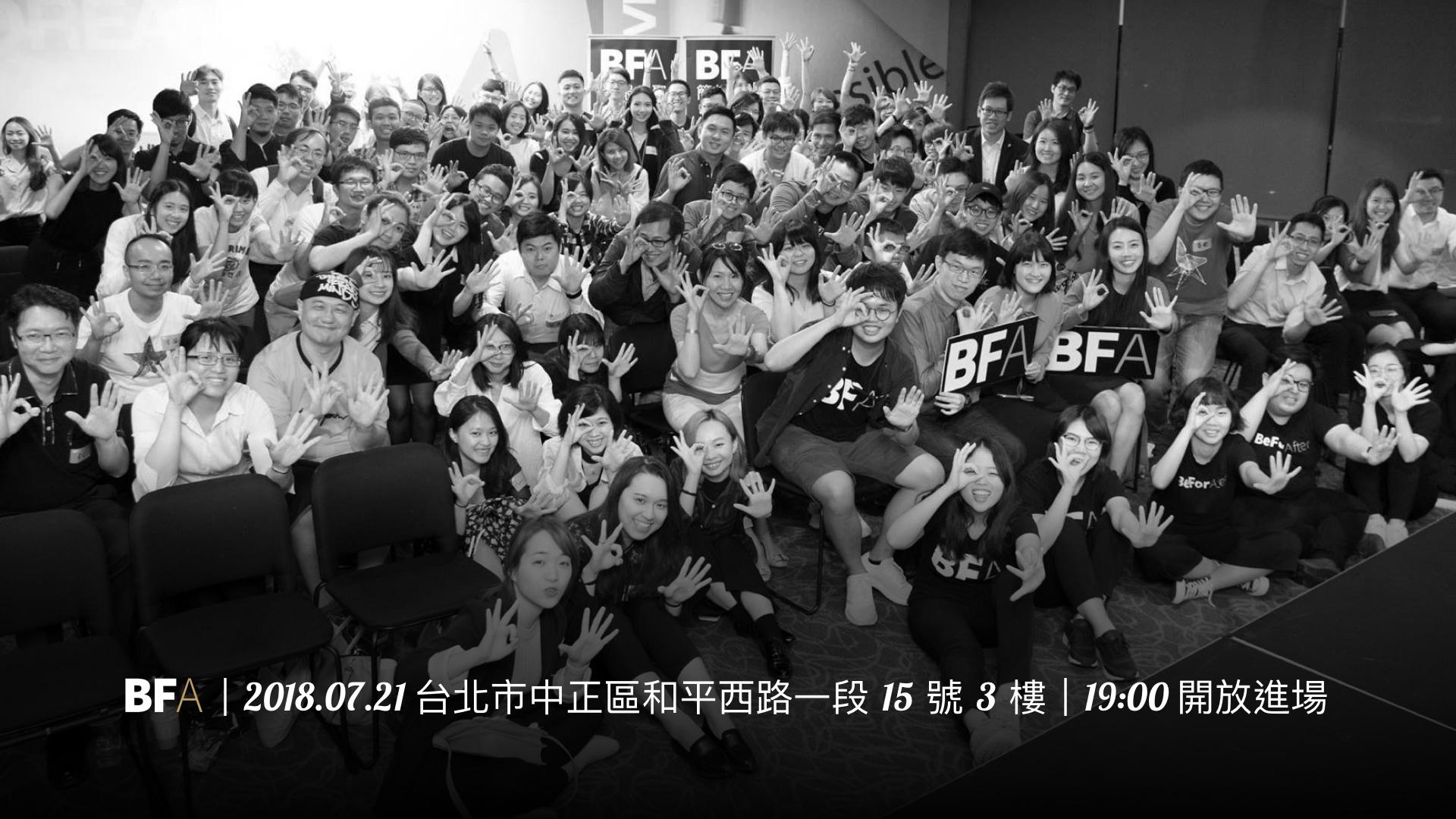 BFA 宣傳照.001.jpeg