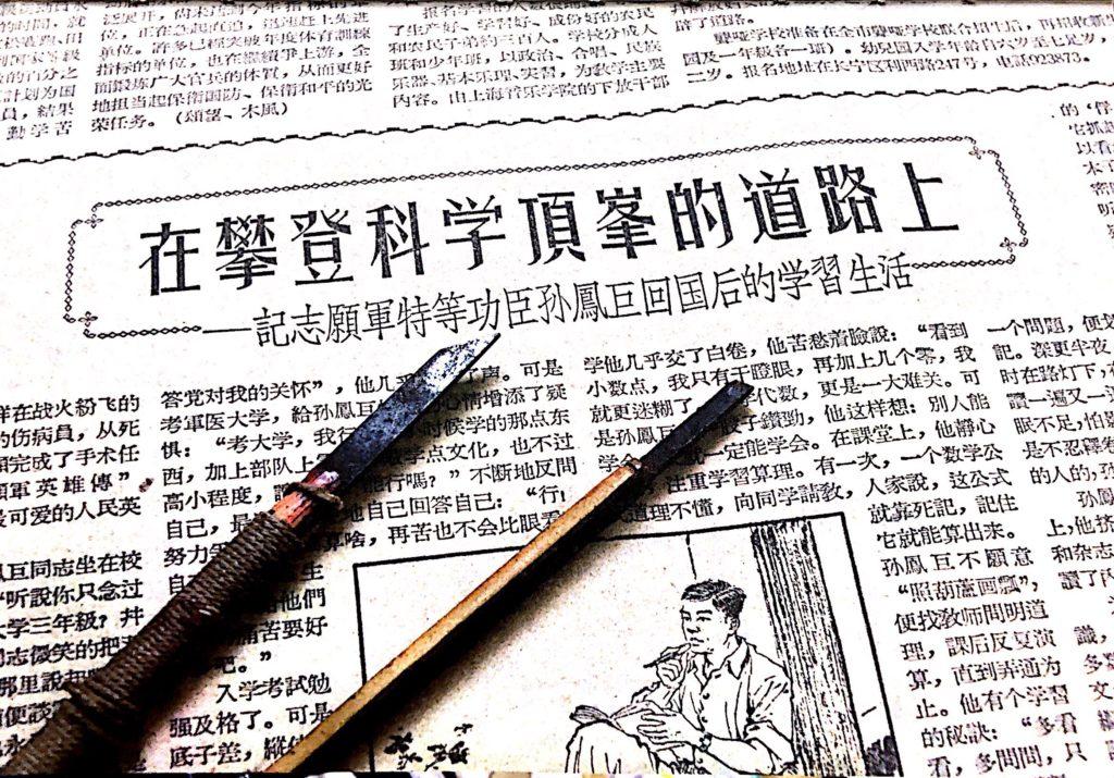 毛主席統領的時代,姚體經常被使用在政治文宣中。圖片來源:《上海字記-百年漢字設計檔案》(姜慶共、劉瑞櫻著,上海人民美術,2014,圖152)