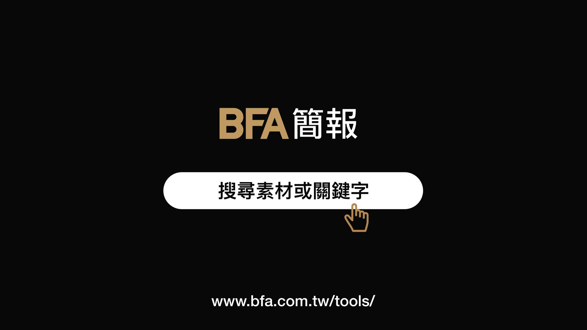 BFA 簡報.jpeg