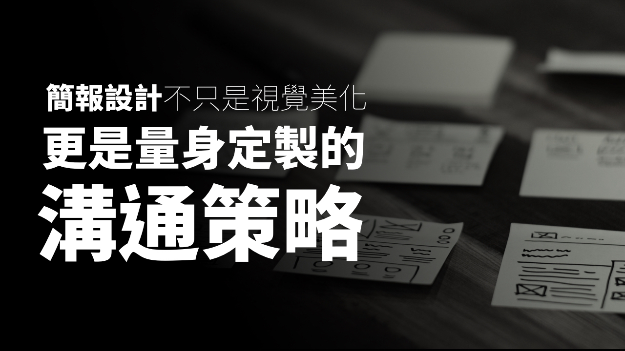BFA 簡報 ETOF 簡報定製.jpeg
