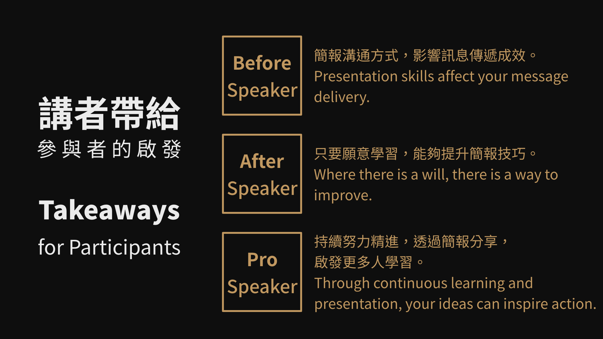 Takeaways for participants.jpeg