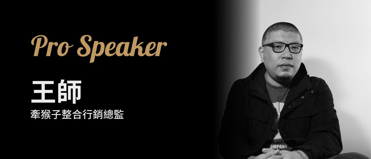 Pro Speaker 王師.jpeg