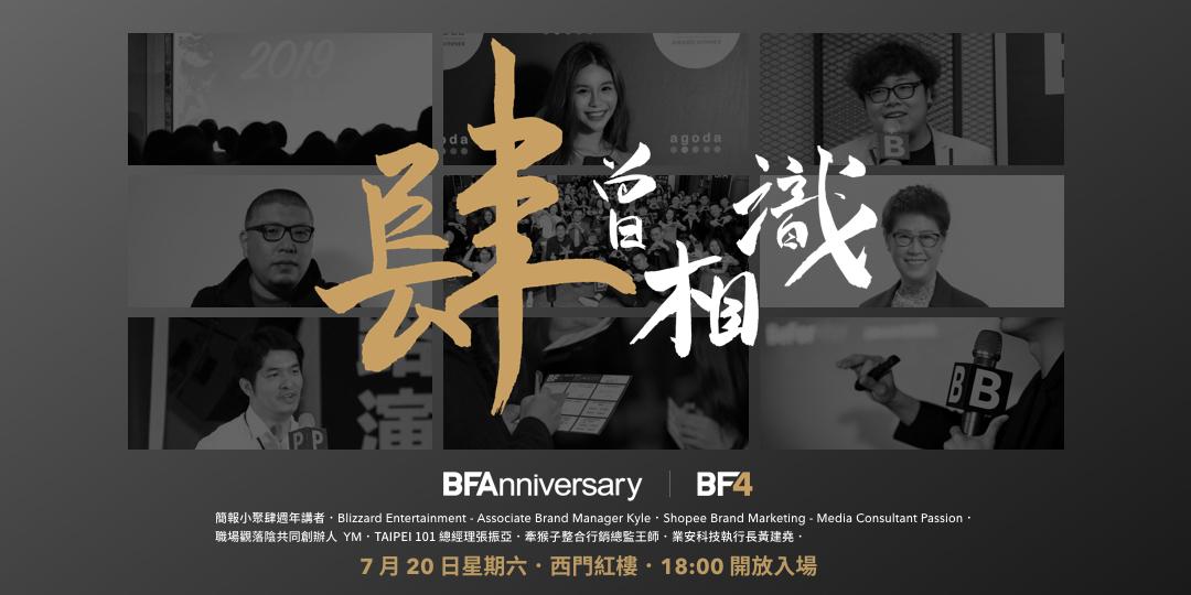 BFAnniversary 肆曾相似|簡報小聚肆週年慶.jpeg