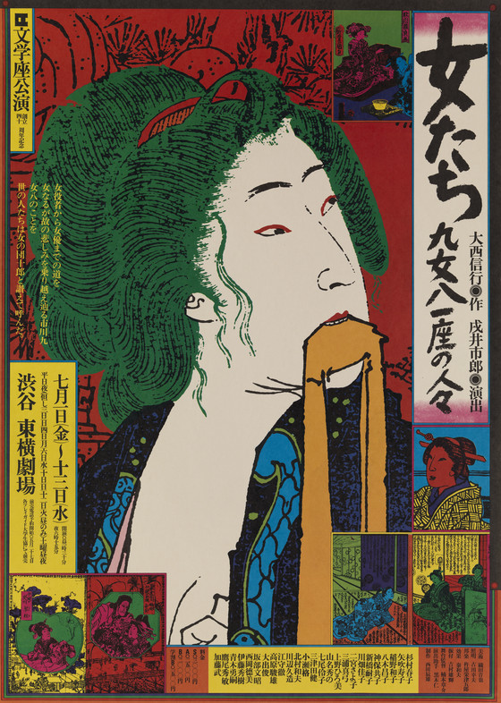 Women: People of the Kumehachi Troupe (1977)