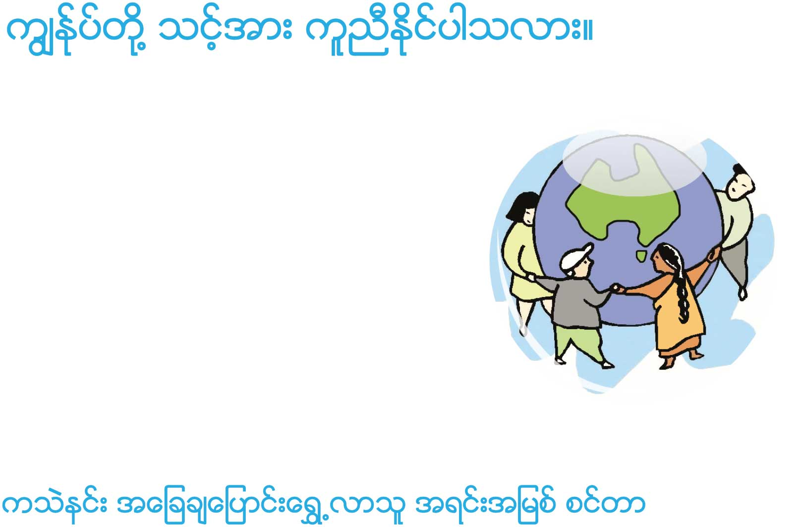 Burmese - Katanning - front
