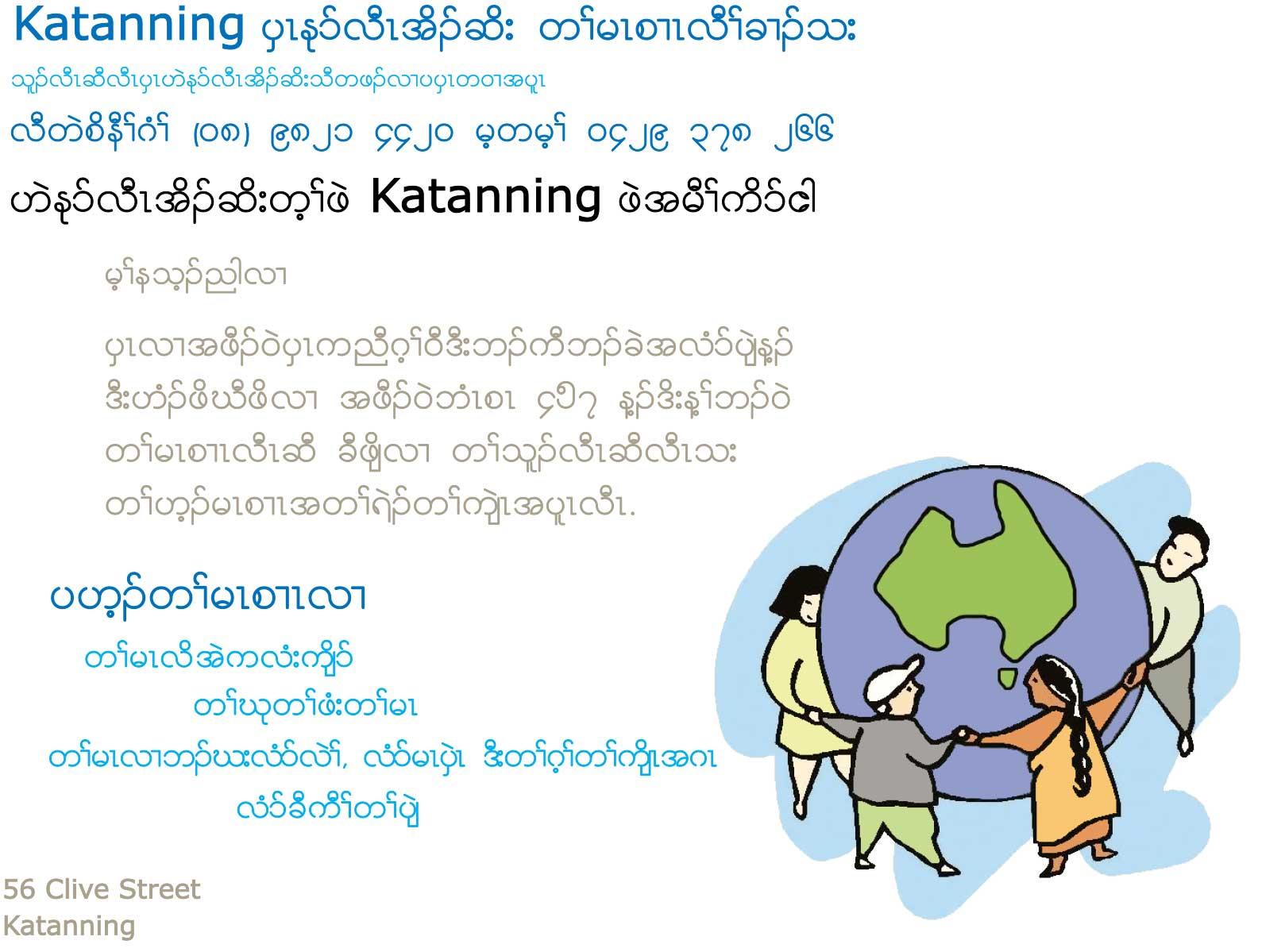 Karen - Katanning - back