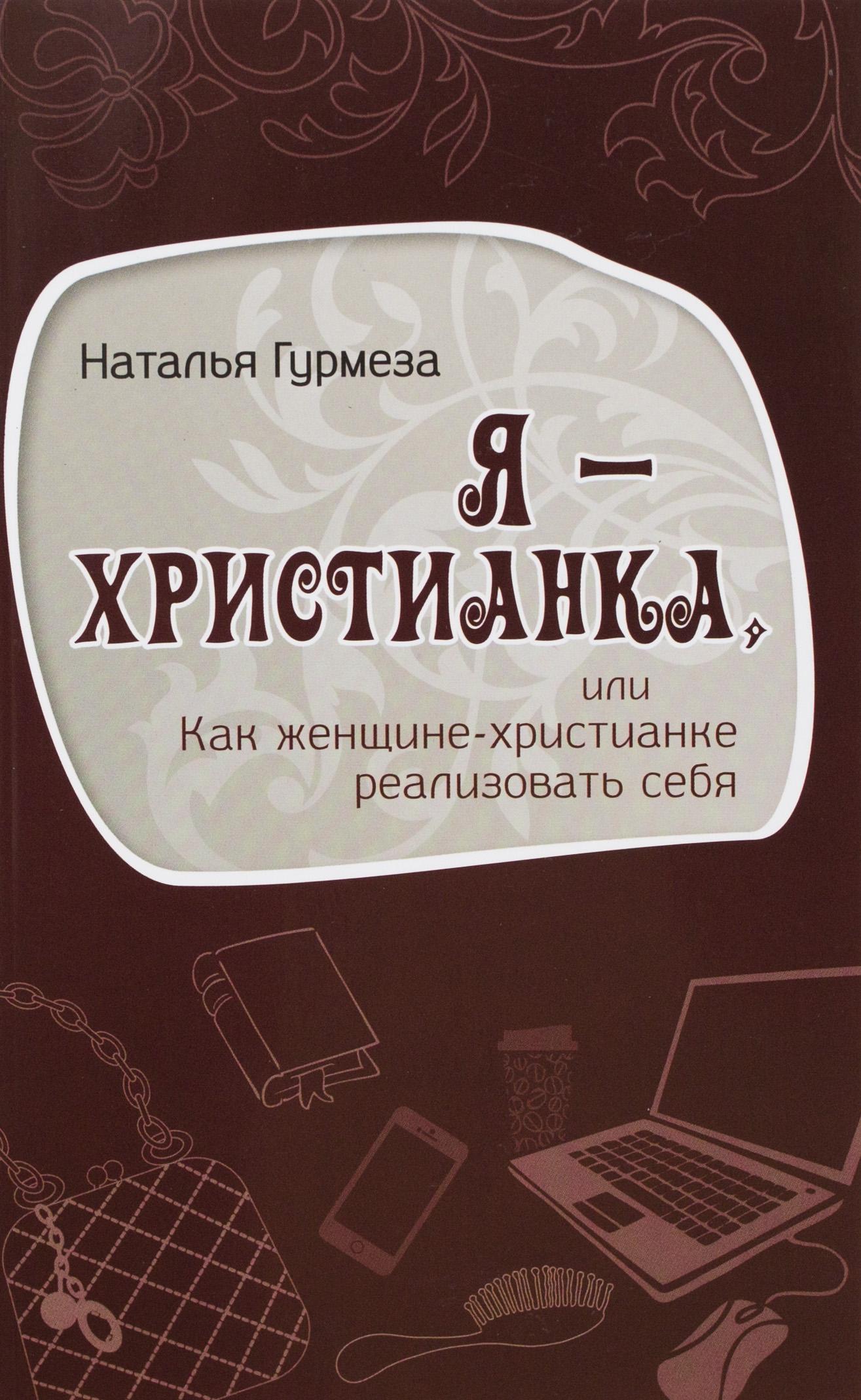 NatalyaGurmezaBooks_01.jpg