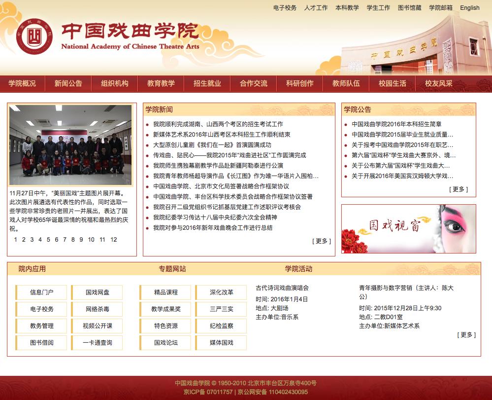 www.nacta.edu.cn