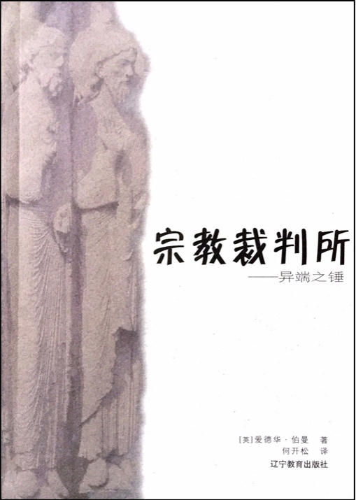 The Chinese edition