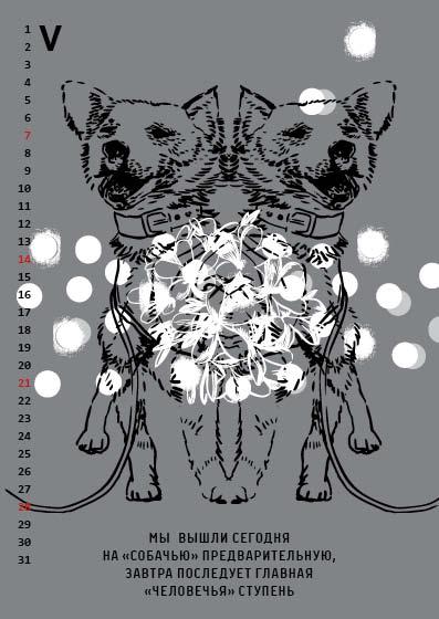 calendar-dogs-FINAL11.jpg