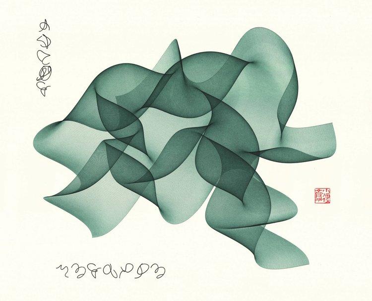 Algorithmic Poetry (Green Cloud)