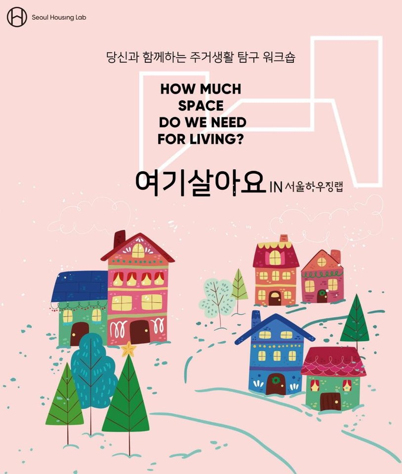 seoul housing lab workshop