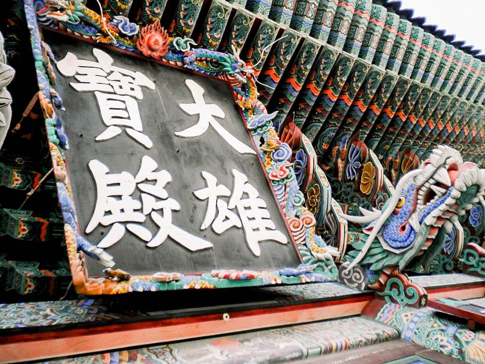 Korea Blog-8.jpg