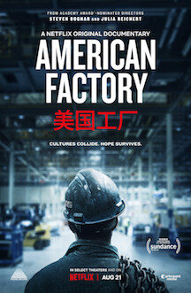 american-factory-movie-review.jpg