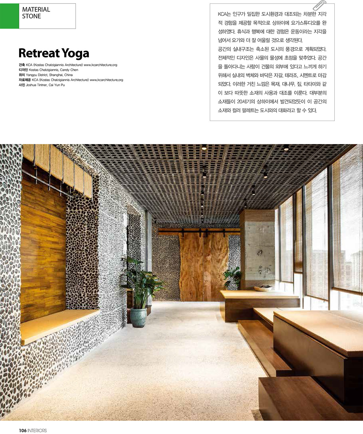 Interiors issue 375-1.jpg