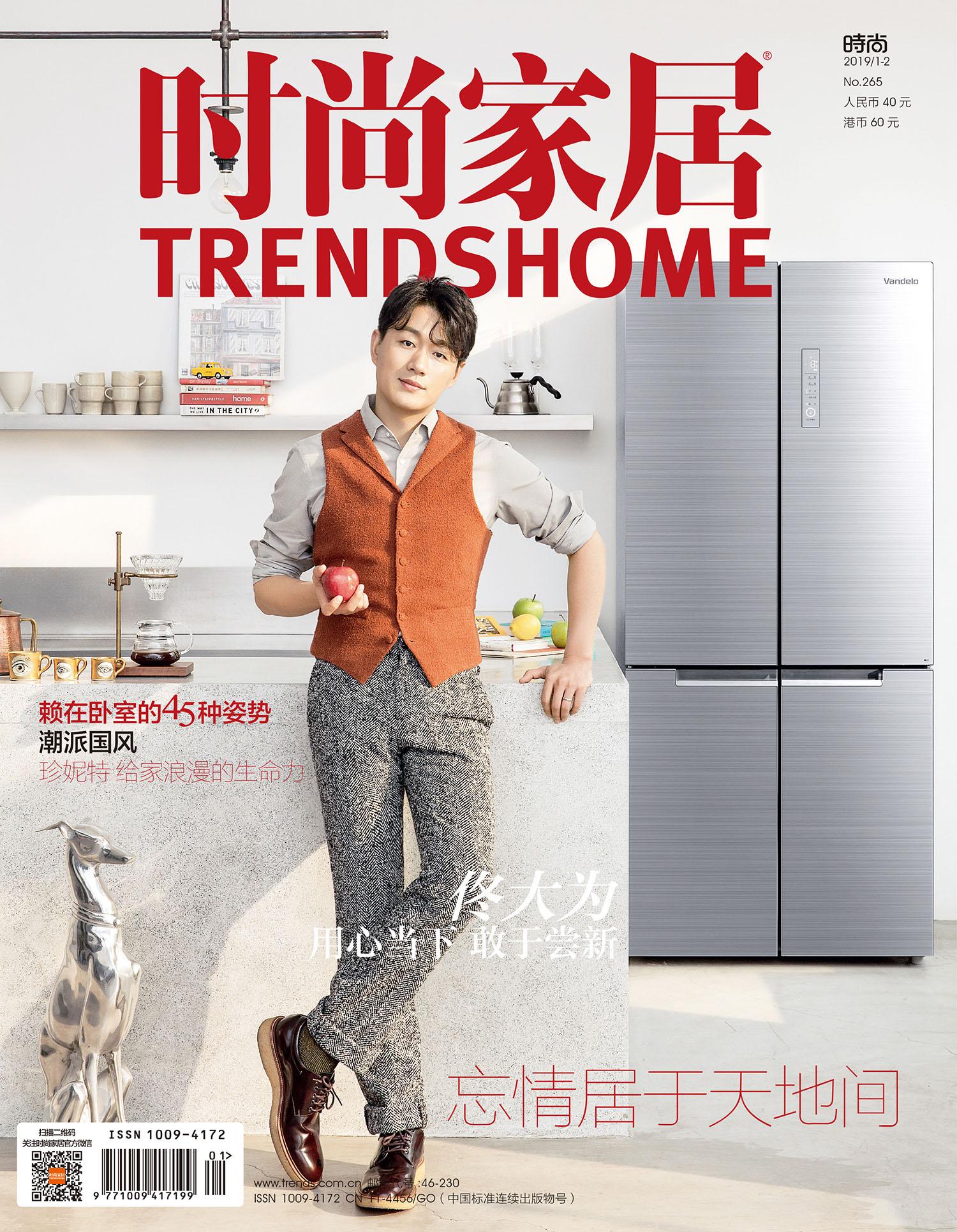 Trendshome cover.jpg