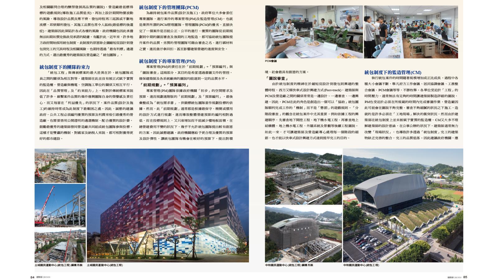 2015-10-建築師雜誌-03.jpg