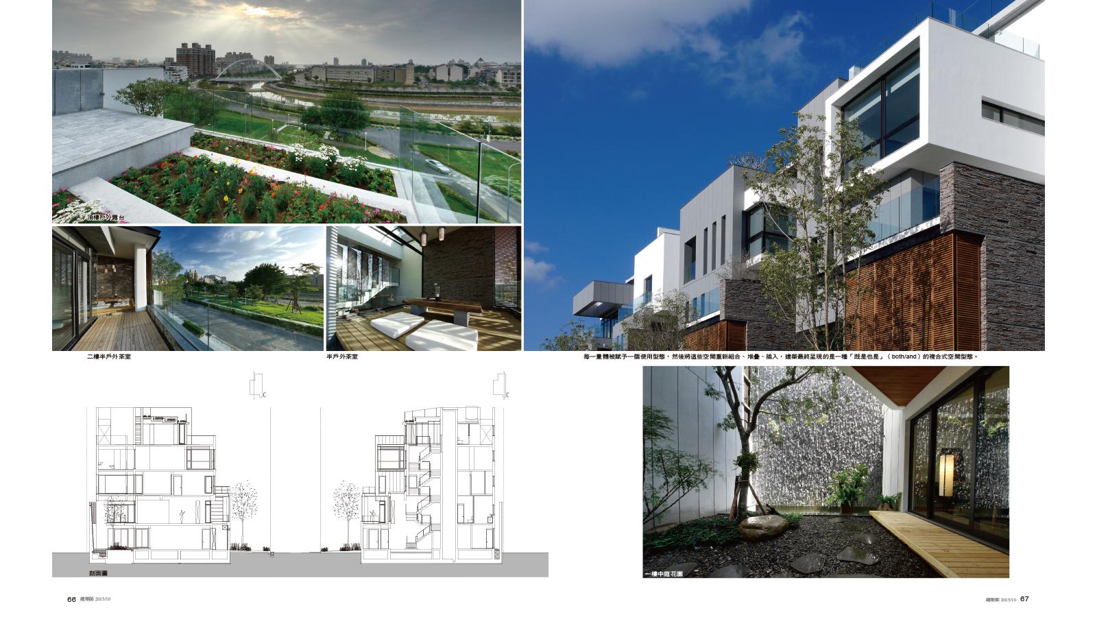 2015-10-建築師雜誌-07.jpg